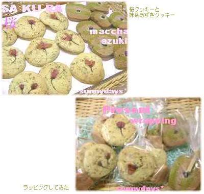 sakura-cokie.3.3